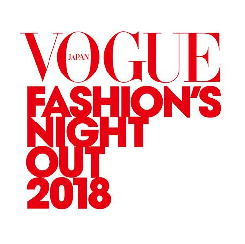 VOGUEの世界最大級のグローバル・ショッピング・イベント「VOGUE FASHION'S NIGHT OUT 2018」は今年で10回目! 東京、神戸、名古屋、大阪の4都市で開催