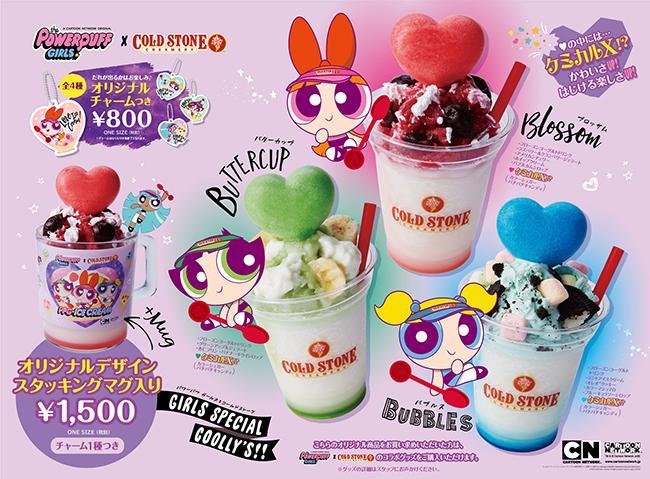 COLD STONE CREAMERY×The Powerpuff Girls! ハート型のケミカルXが弾けるアイスクリームを限定発売♡ ここだけのコラボグッズにも注目