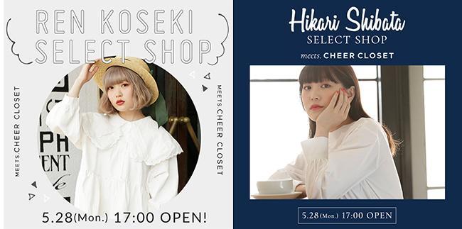 人気モデル古関れんと柴田ひかりのセレクトショップがCHEER CLOSETにオープン!