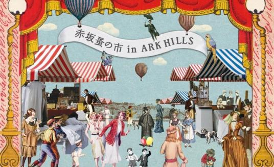 赤坂蚤の市 in ARK HILLS special edition ~Autumn zakka market~が開催