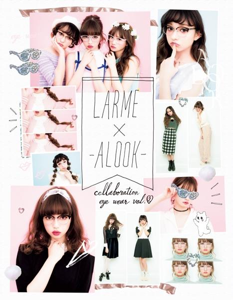 ALOOKから人気ファッション誌「LARME」とのコラボメガネ第2弾発売