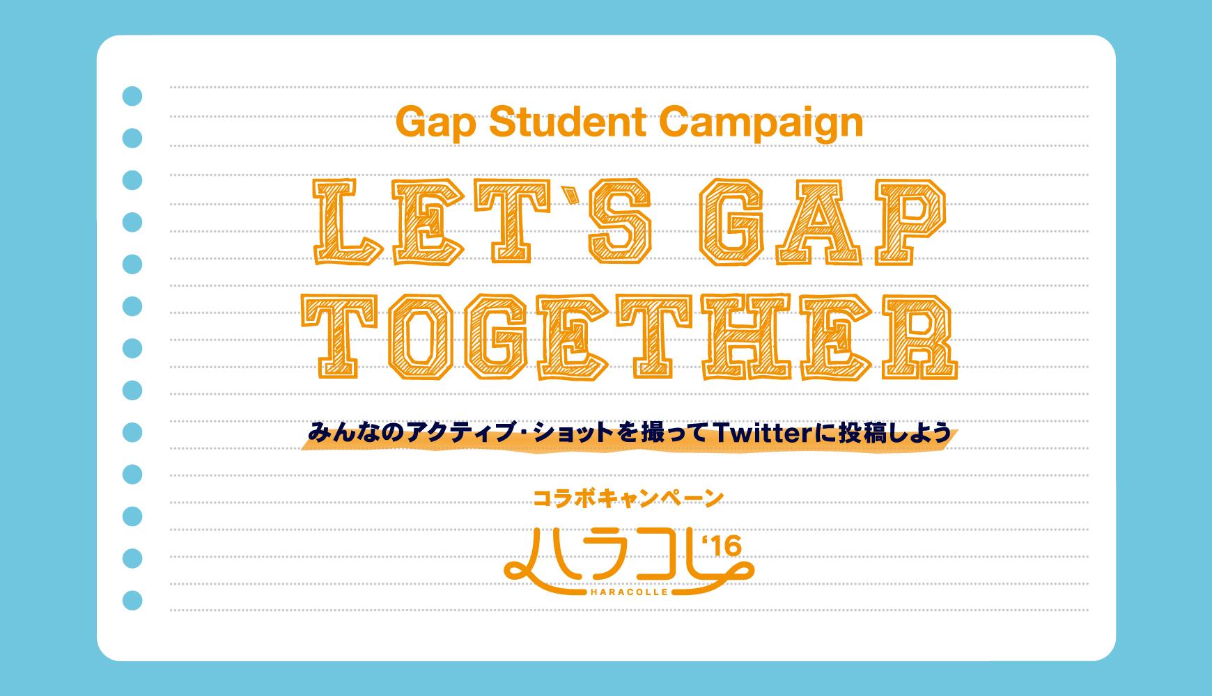 ハラコレバックステージ招待が当たる♪ 「Gap STUDENT CAMPAIGN」がスタート! 柴田ひかり、古関れん、菅沼ゆりが参加