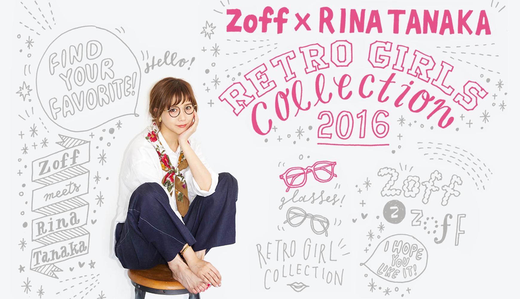Zoffから人気モデル田中里奈がプロデュースするメガネコレクションが登場! オンライン先行予約が7月22日から開始