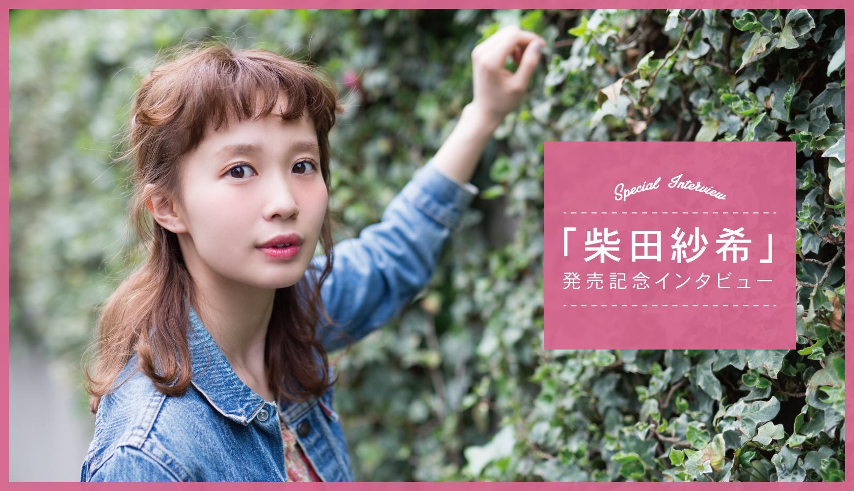 柴田紗希へまるっとインタビュー! スタイルブック『柴田紗希』への想いとその見どころは?