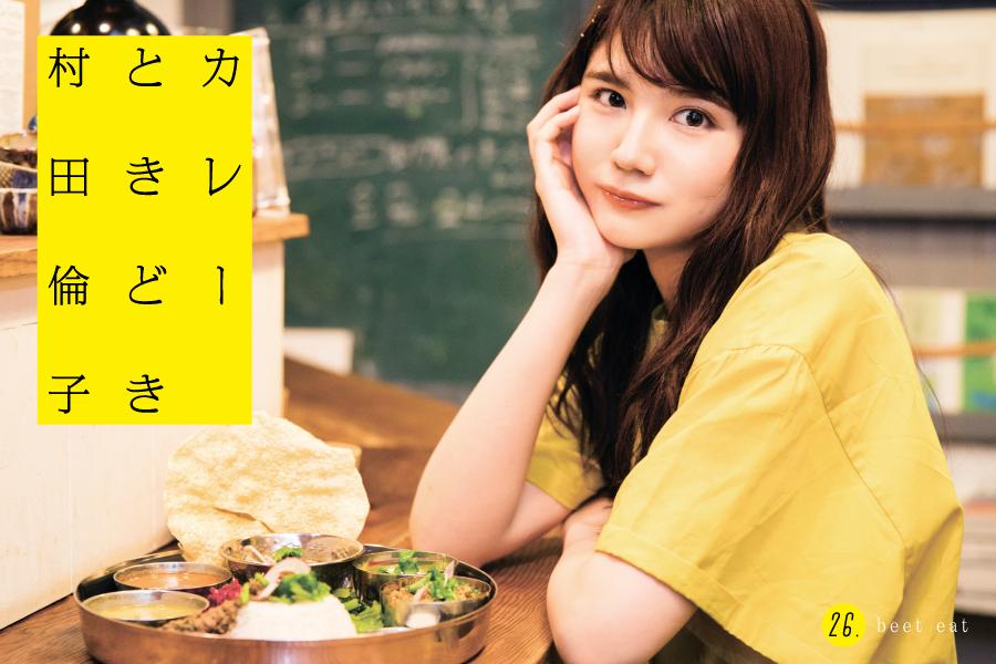 カレーときどき村田倫子 #26 beet eat