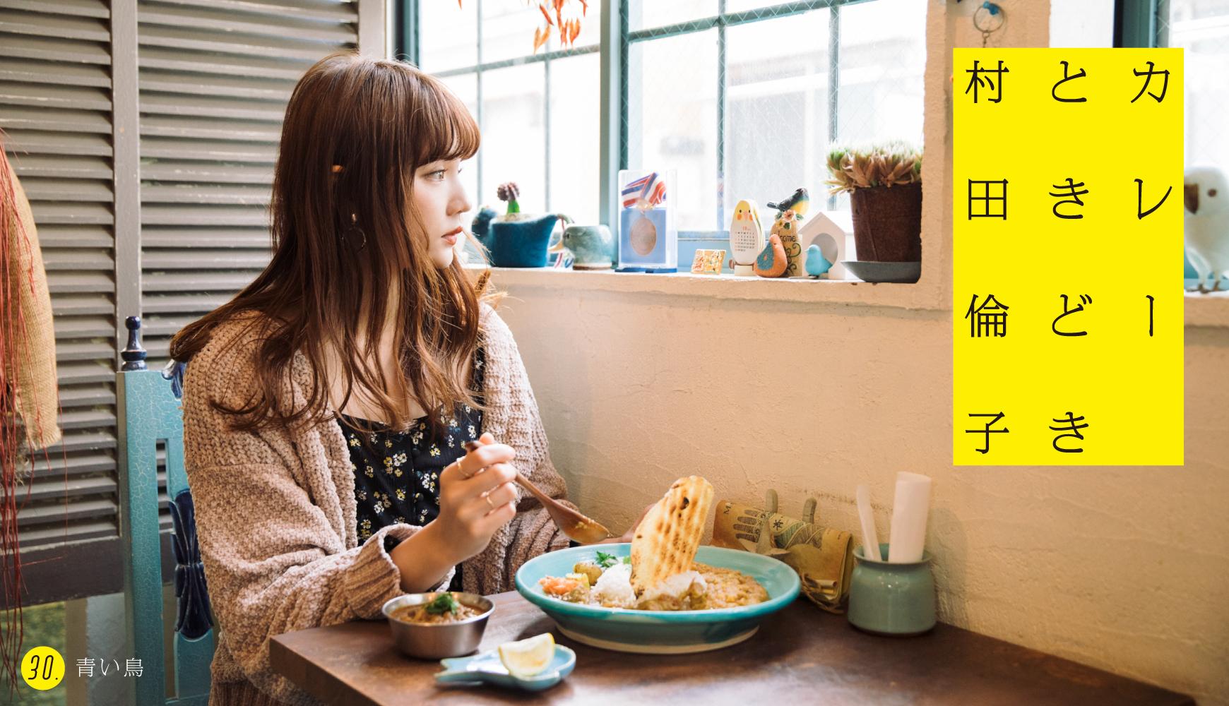 カレーときどき村田倫子 #30 青い鳥