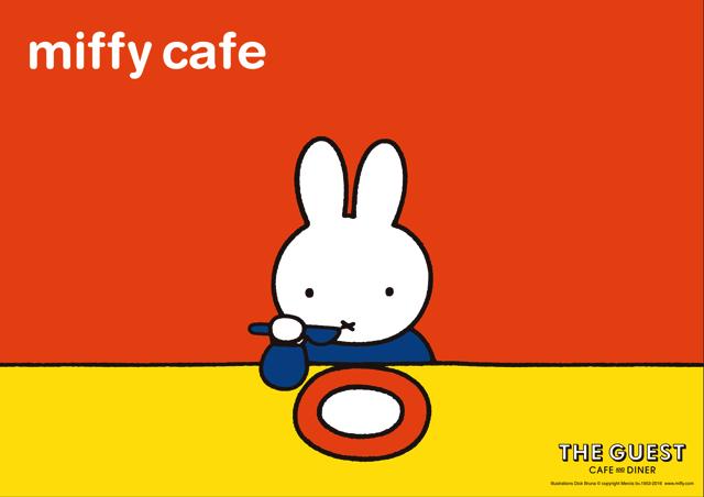 ミッフィー カフェ